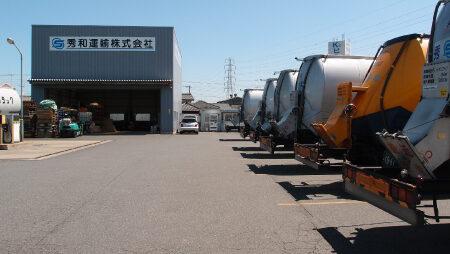 五井営業所